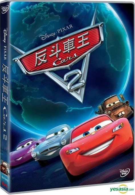 film cars 3 full movie subtitle indonesia yesasia cars 2 2011 dvd hong kong version dvd