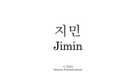 kim namjoon korean letters how to pronounce jimin bts 방탄소년단 지민 youtube