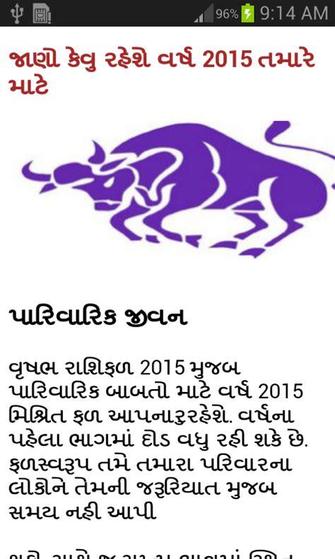 Kanya Rashi Bhavishya 2015 Newbesthome | gujarati rashi bhavishya 2015 autos post