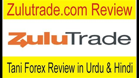 forex trading tutorial in hindi review of zulutrade auto copy forex trading special