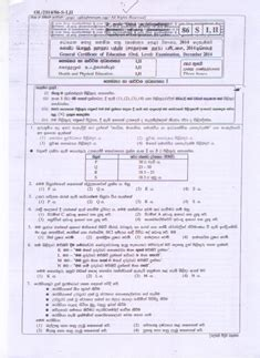 Ordinary Level Essay by O Level Past Papers Free And Sinhala Medium Pace Scale