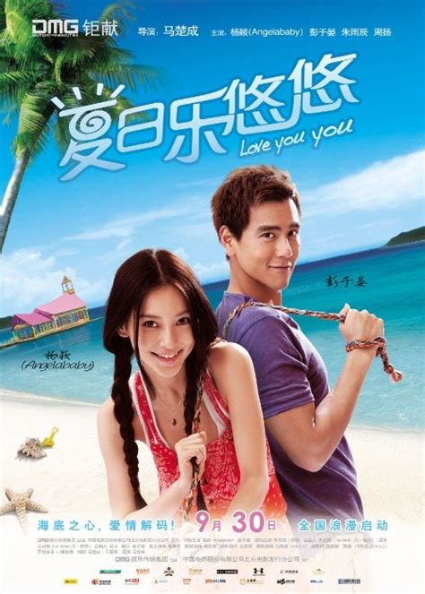 film romance sedih asia love you you movie 2011 mandarin with eddie peng and