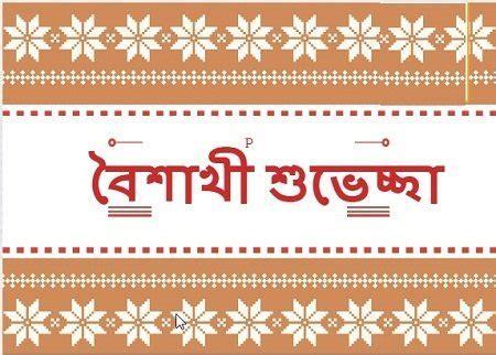 new year bangla kobita bengali new year pohela boishakh sms