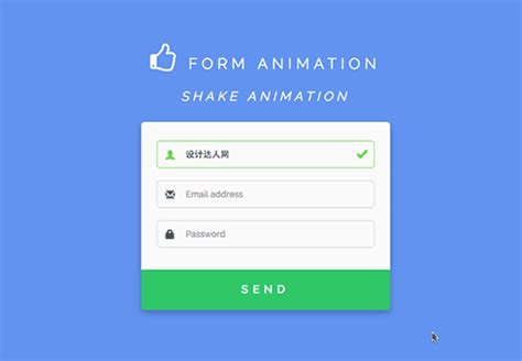 jquery swing animation 表单动画 jquery 插件 form animation plugin 设计达人