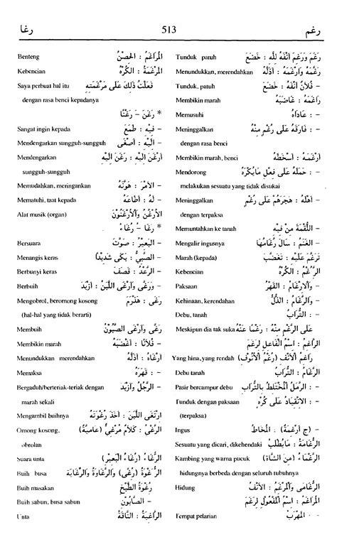 Kamus Al Munawir Indonesia Arab 1 kamus bahasa arab al munawir ra alqur anmulia
