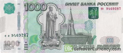 file banknote 1000 rubles 1997 1000 russian rubles banknote 1997 exchange yours today