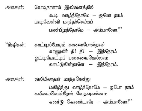 Wedding Quotes In Tamil by Wedding Wishes Quotes In Tamil Image Quotes At Hippoquotes