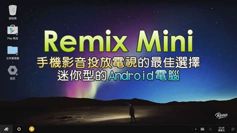 tutorial ubuntu mini remix ubuntu mini remix install 相關資訊 哇哇3c日誌