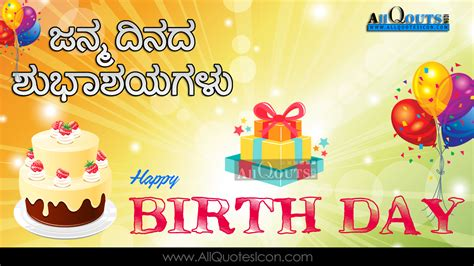 Wedding Wishes Images In Kannada by Best Kannada Birthday Wishes Greetings Wallpapers Images