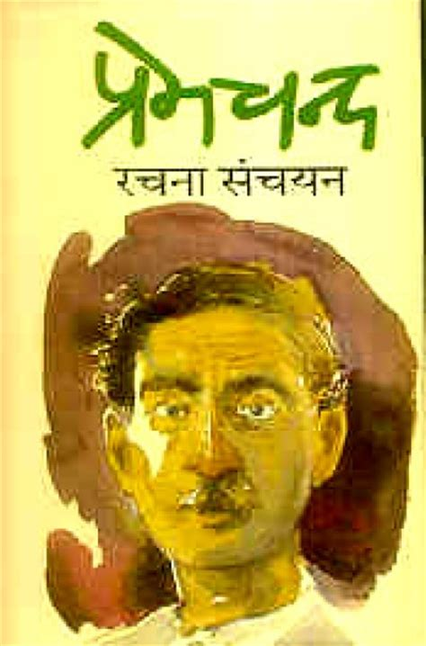 biography of premchand in hindi photos of premchand