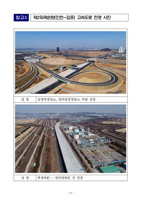 Sharina Top No 31 1 인천 송도에서 김포 한강까지 25분만에 간다 제2외곽순환 인천 김포 고속도로 민간투자사업 네이버 블로그