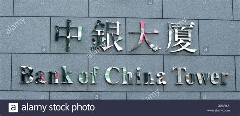 Bank Of China Letterhead bank of china sign in and mandarin letters