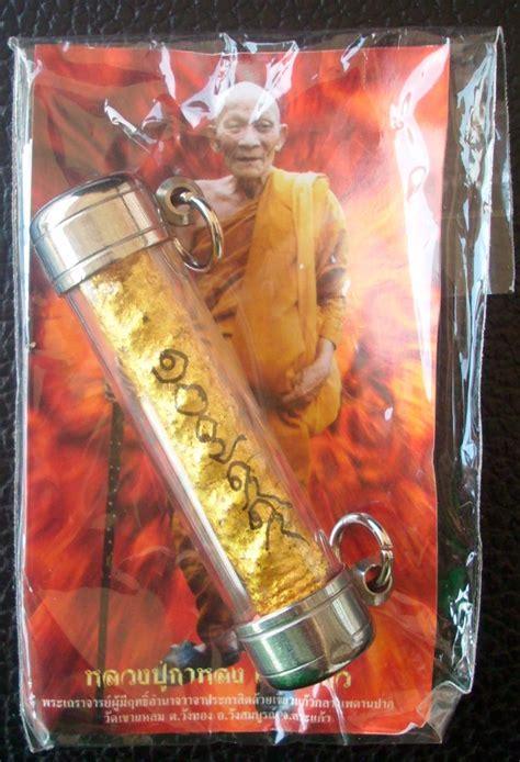 Yong Ma Magic 2 5 Liter Ymc207 Limited thailand amulets 泰国佛牌