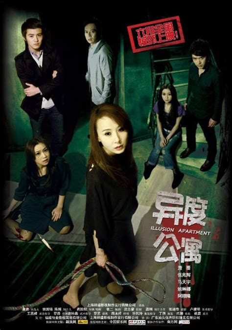 film china horor 2010 chinese horror movies china movies hong kong