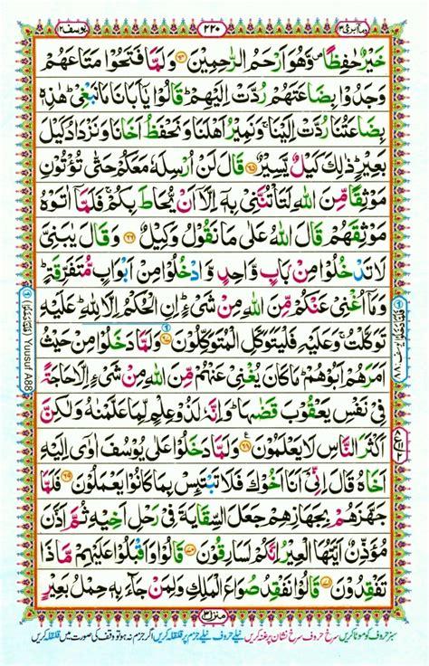 download mp3 al quran online online quran keywordsfind com