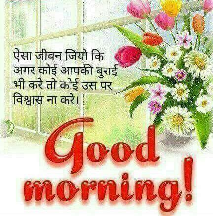 latest good morning quotes  hindi  images