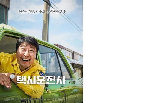film korea a taxi driver 택시 운전사 a taxi driver 2017 steemit