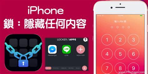 tattoo locker app for iphone iphone 還原 隱藏 app 痞凱踏踏 pkstep