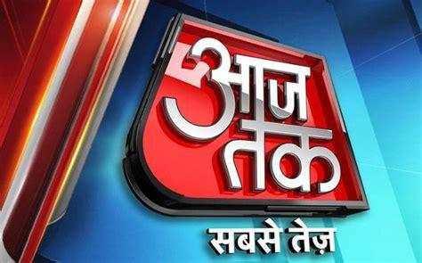 news live tv aaj tak live tv india news