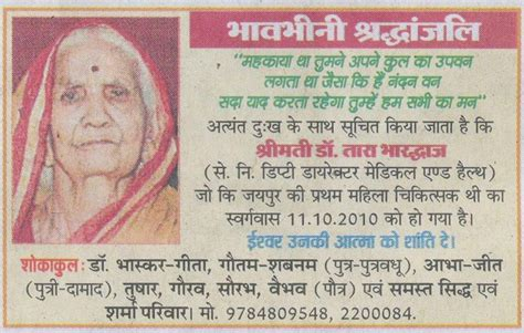 jaipur biography in hindi drtara sharmaof jaipur india tributes in hindi