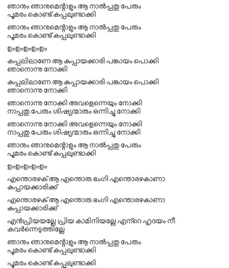 song lyrics in poomaram song lyrics in malayalam font malayalam