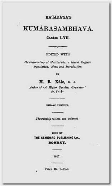 kalidas biography in english complete works of kalidasa sanskrit ebooks
