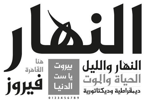 design font arabic arabic cooper arabic typeface tarek atrissi design the