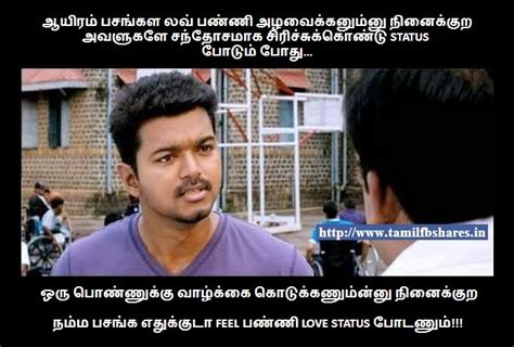 tamil actor funny quote reaction funny quotes quotesgram