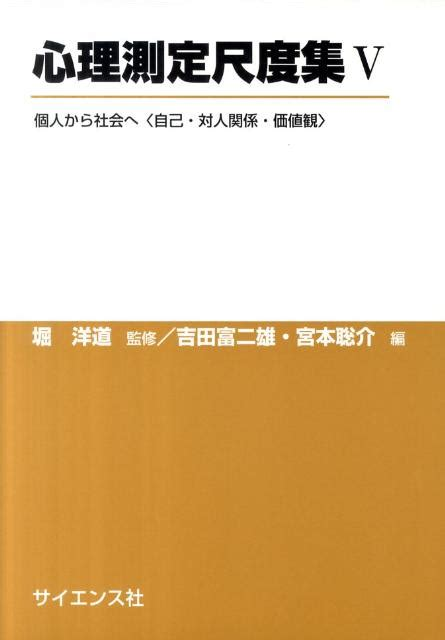Narutocoverstiker Laptop 11121415 Inchgarskin Laptop 楽天ブックス 心理測定尺度集 5 堀洋道 9784781912721 本