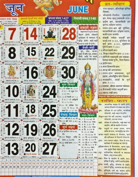 hindi calendar  android apk