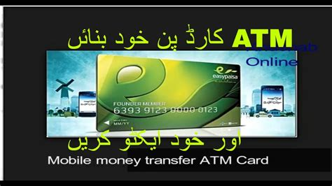 how to make an atm card how to create activate atm card pin code easypaisa