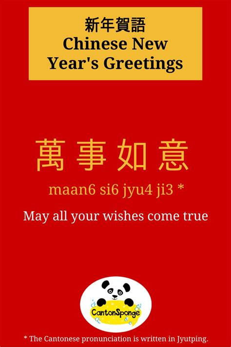 new year wishes in language 17 best images about language cantonese phrases on