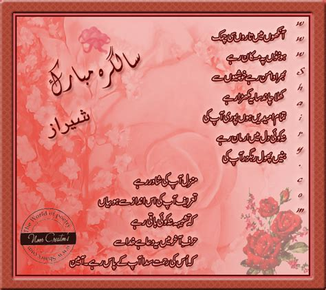 Letter Ki Shayari Salgira Mubarak Poems Shayari In Urdu Quotes Poem Urdu Quotes And Urdu Poetry