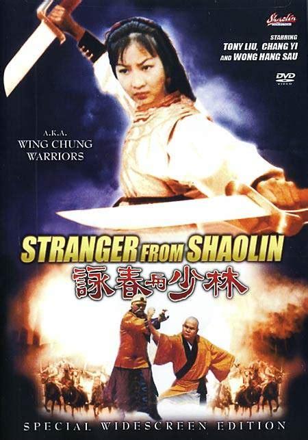 film action kungfu terbaik 2013 hong kong cinemagic gallery stranger from shaolin