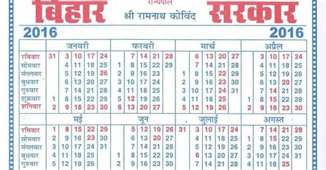 Calendar 2018 Bihar Search Results For Bihar Government Calendar 2015 Pdf