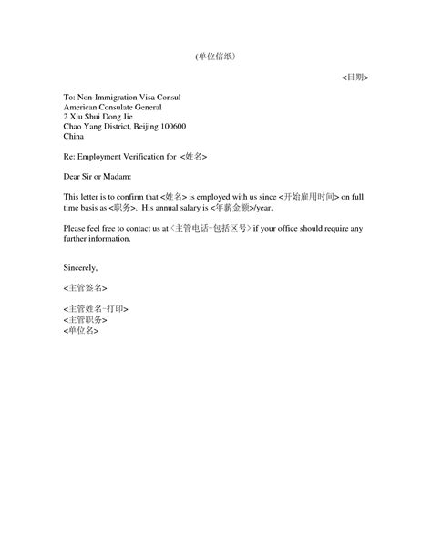 Visa Letter Employer employment verification letter template for visa letter