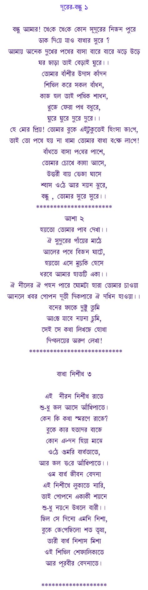 bangla poem by rabindranath tagore knowledge