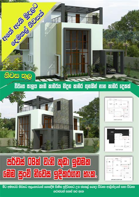 house plans in sri lanka home plans sri lanka 2016