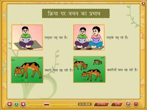 kriya or verb grammar vyakaran
