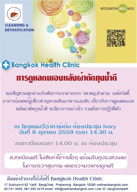 Detox Colon Cleanse Bangkok by ฟร ส มนาการด แลร กษาต วหล งการผ าต ดน วในถ งน ำด