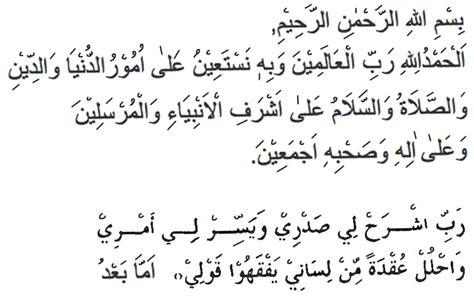 contoh surat undangan acara peringatan hari besar islam 28 images