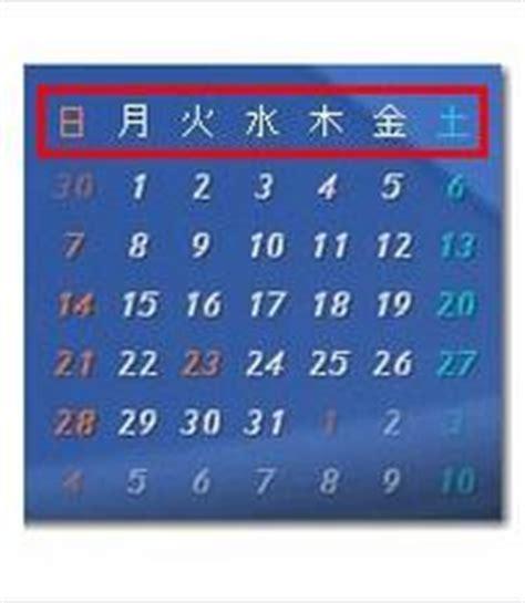 Calendario Japones Dias Da Semana Em Japon 234 S Curiosidades Do 227 O