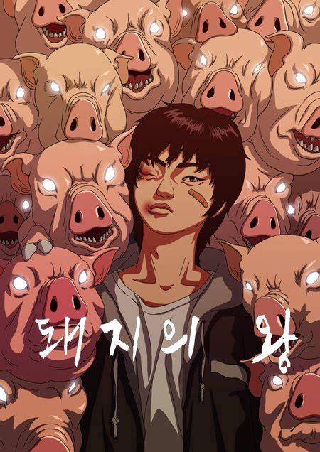 film anime korean hancinema s film review quot king of pigs quot zoomorphism and
