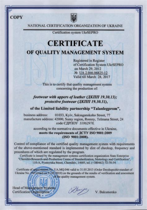 Certificate Of Quality Letter Of Credit Certified By Quality Managemeny System Verona Shoes Fze