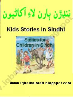 story books with pictures pdf stories book in sindhi pdf free free