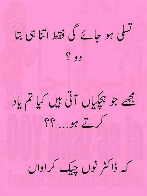 theme party meaning in urdu best funny poetry in urdu dogs cuteness daily quotes