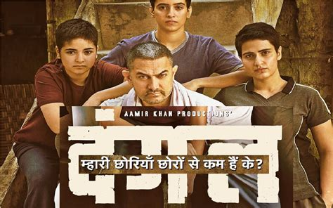 biography of movie dangal aamir khan at dangal poster launch full video mhaari