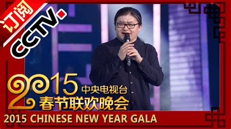 cntv new year gala 2015 2015 央视春节联欢晚会 歌曲 从前慢 郎朗 刘欢 吕思清 cctv春晚