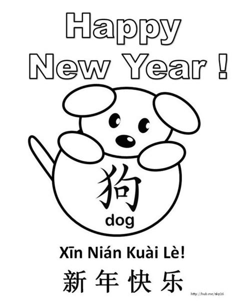 coloring pages year of the dog printable coloring pages for year of the dog kid crafts