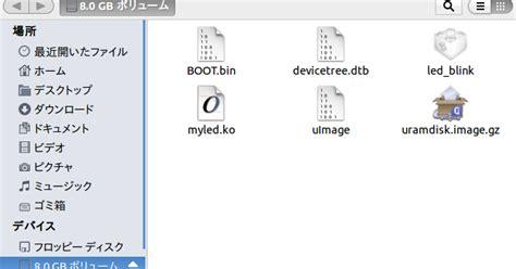 embedded linux tutorial youtube blog 渓鉄 zyboでubuntuのルートファイルシステムを使用する